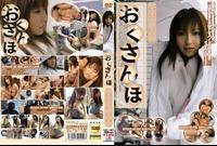 OSP-007 おくさんぽ 都内在住(仮)相馬 友紀さん34歳 都内在住(仮)時枝 柚美さん38歳
