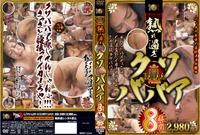 熟れ過ぎクソババア Part 1 DSE-1209-1-1