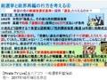 【20171018金八アゴラ】(8/8)希望の党の候補者人選の検証